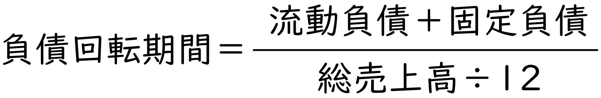 Ullet 経 審